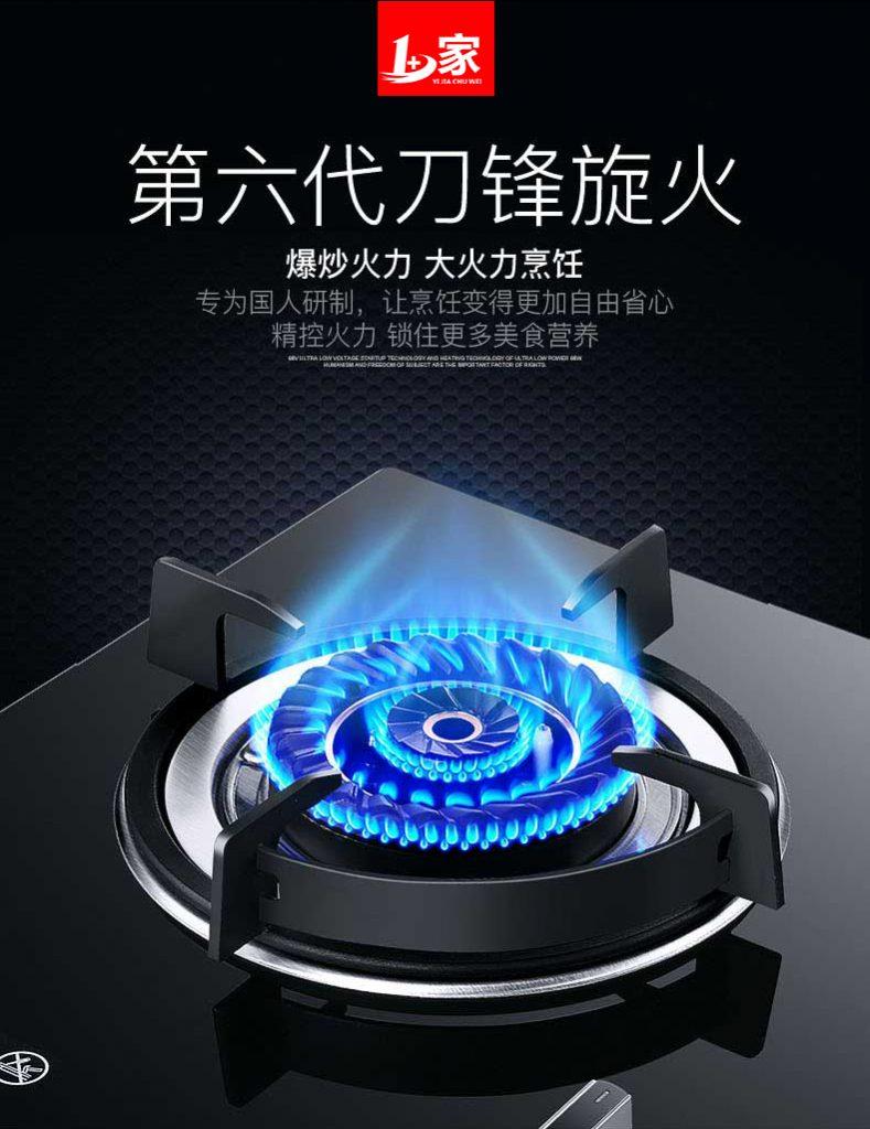 嵌入式单头钢化玻璃燃气炉灶