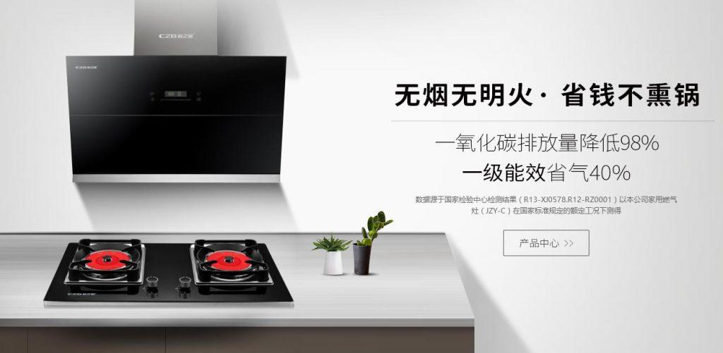 厨之宝厨房电器