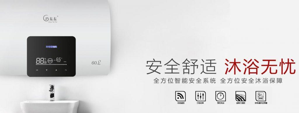 QiaoTaiTai巧太太热水器