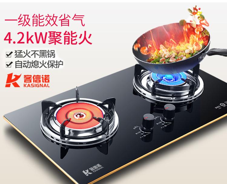 红外线品牌燃气灶具