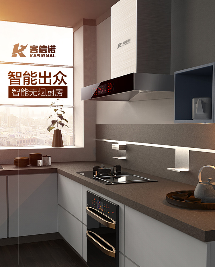 客信诺厨卫厨房电器烟机灶具消毒柜安装效果