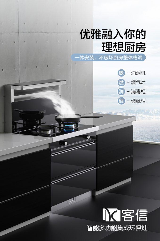 抽油烟机、燃气灶具、消毒柜或、烤箱(多功能集成灶)