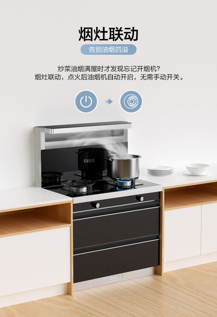 物联网智能集成灶,集成化厨电