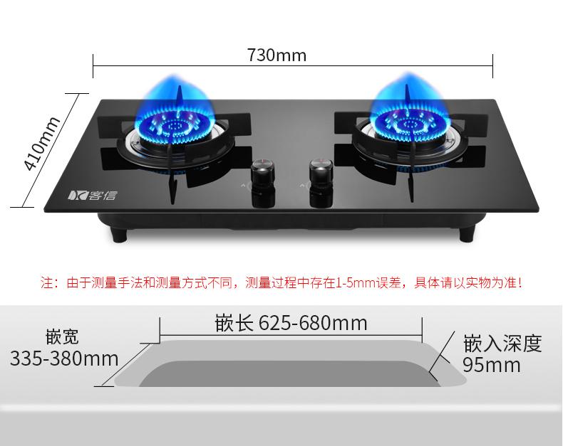 镶嵌式燃气灶具,嵌入式燃气灶具开孔尺寸