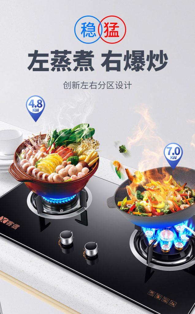 分左右灶两边火焰大小不同的燃气炉灶