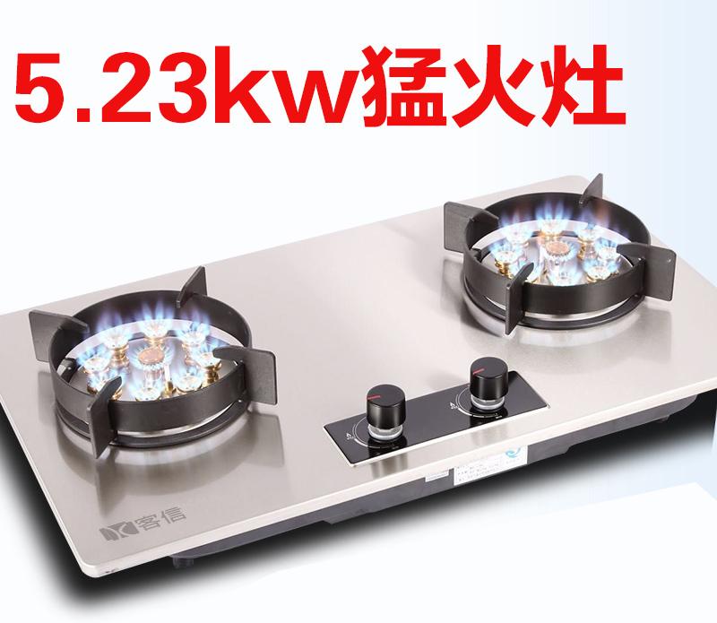 客信猛火燃气灶5.23kw热负荷炉灶具