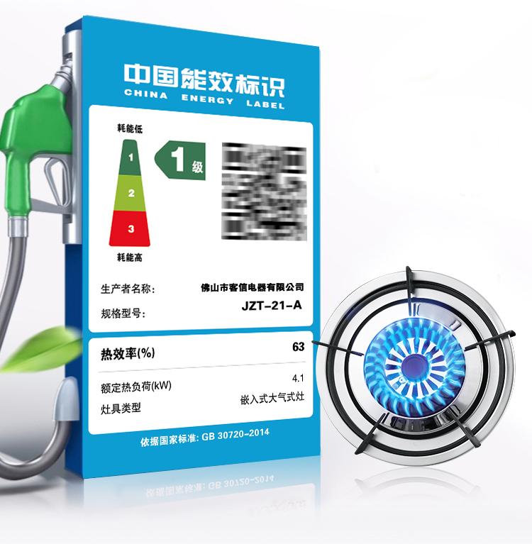 客信燃气灶一级能效标签参数