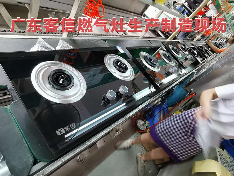 燃气灶生产厂家,煤气炉灶批发制造企业