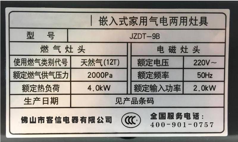 从燃气灶侧边机身铭牌中燃气使用类型参数中识别天然气燃气炉灶信息