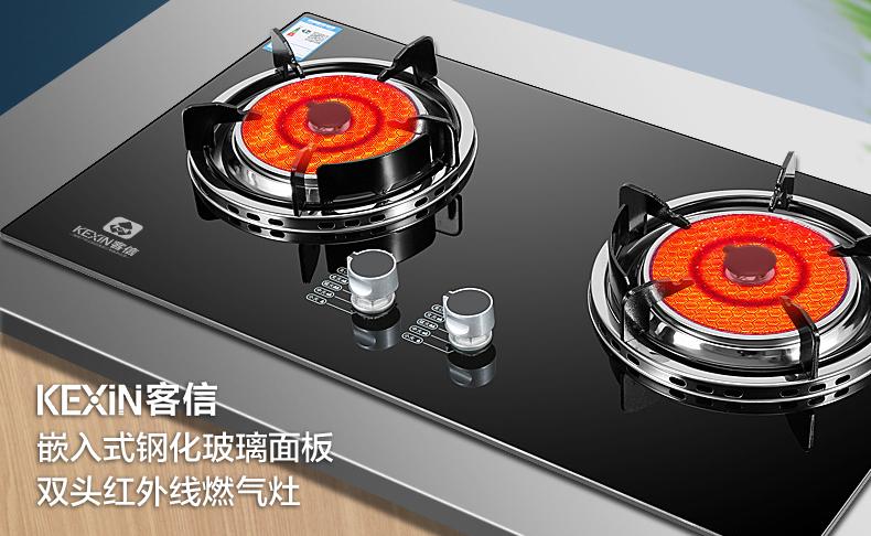 红外线灶具,红外线燃气炉具