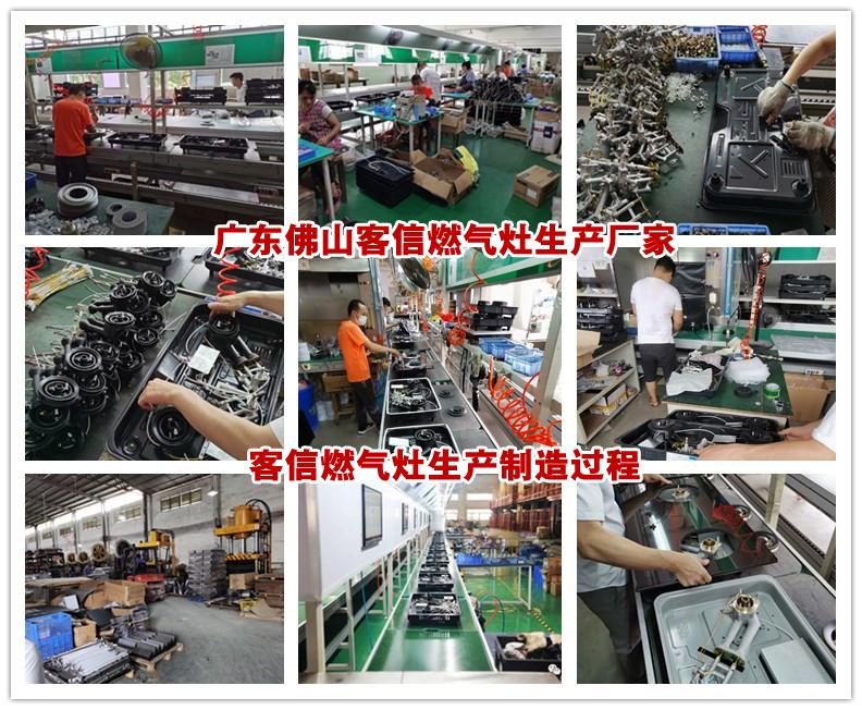 燃气灶生产加工车间,煤气炉具批发供应企业