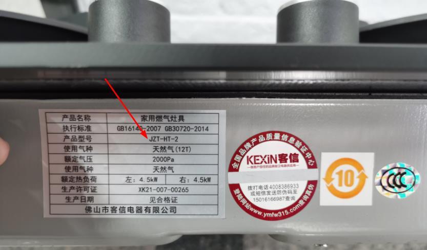 天然气标签,天然气炉灶具标牌