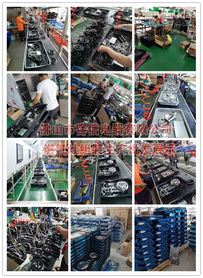 燃气炉灶生产制造厂商