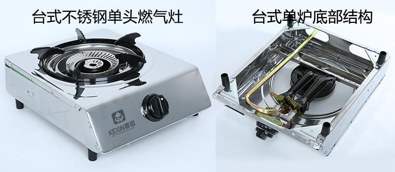 台式不锈钢单头煤气炉灶,单眼燃气灶具