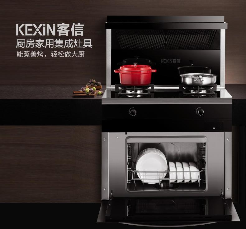 KEXIN客信集成灶品牌厂商