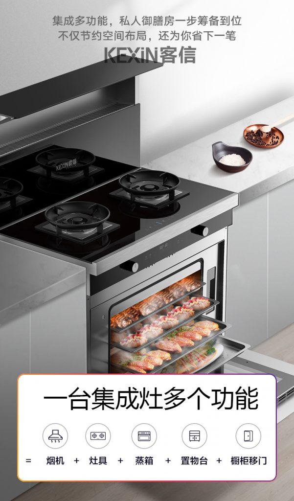 客信品牌蒸烤集成灶具