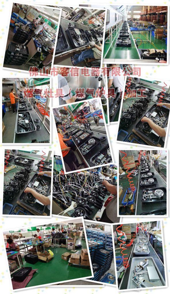 液化气灶具工厂